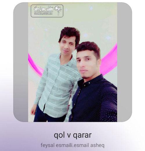 فیصل اسماعیلی و اسماعیل عاشق - قول و قرار