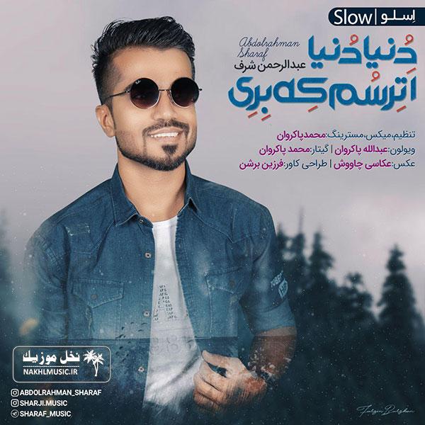 عبدالرحمن شرف - اسلو 2019
