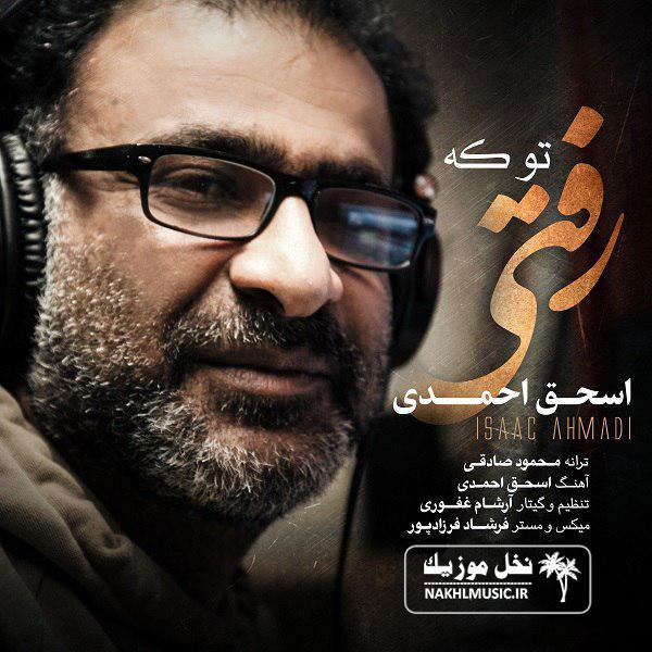 اسحق احمدی - تو که رفتی