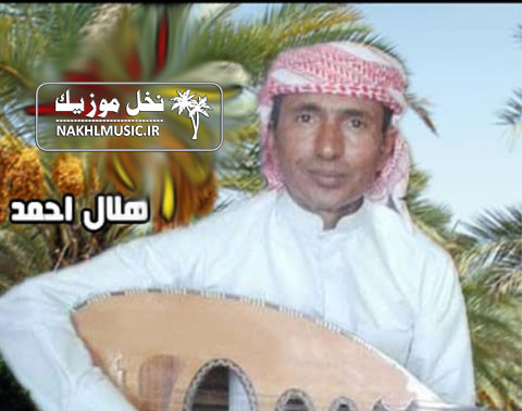 هلال احمد صابری - کمیابن