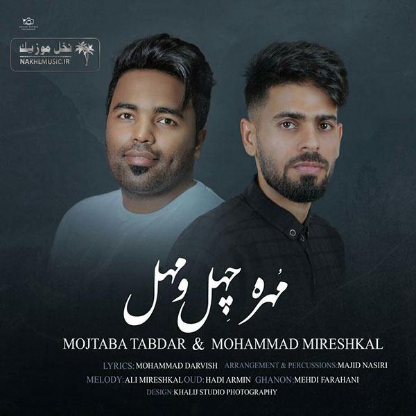 مجتبی تابدار و محمد علی میرشکال - مهره چهل و مهل
