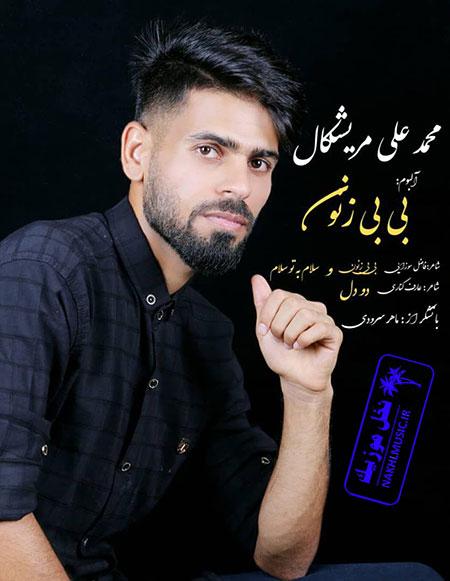 محمد علی میرشکال - آلبوم بی بی زنون