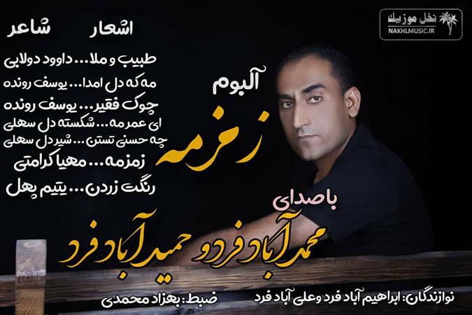 محمد آبادفرد - آلبوم زمزمه